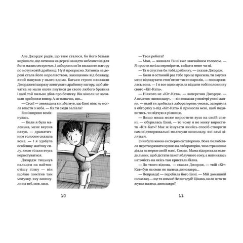 Книга Джордж і незламний код - Хокинг Стивен, Хокинг Люси Превью 3