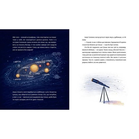 Книга Моя подруга з темної матерії - Безкоровайний Кирило Прев'ю 2